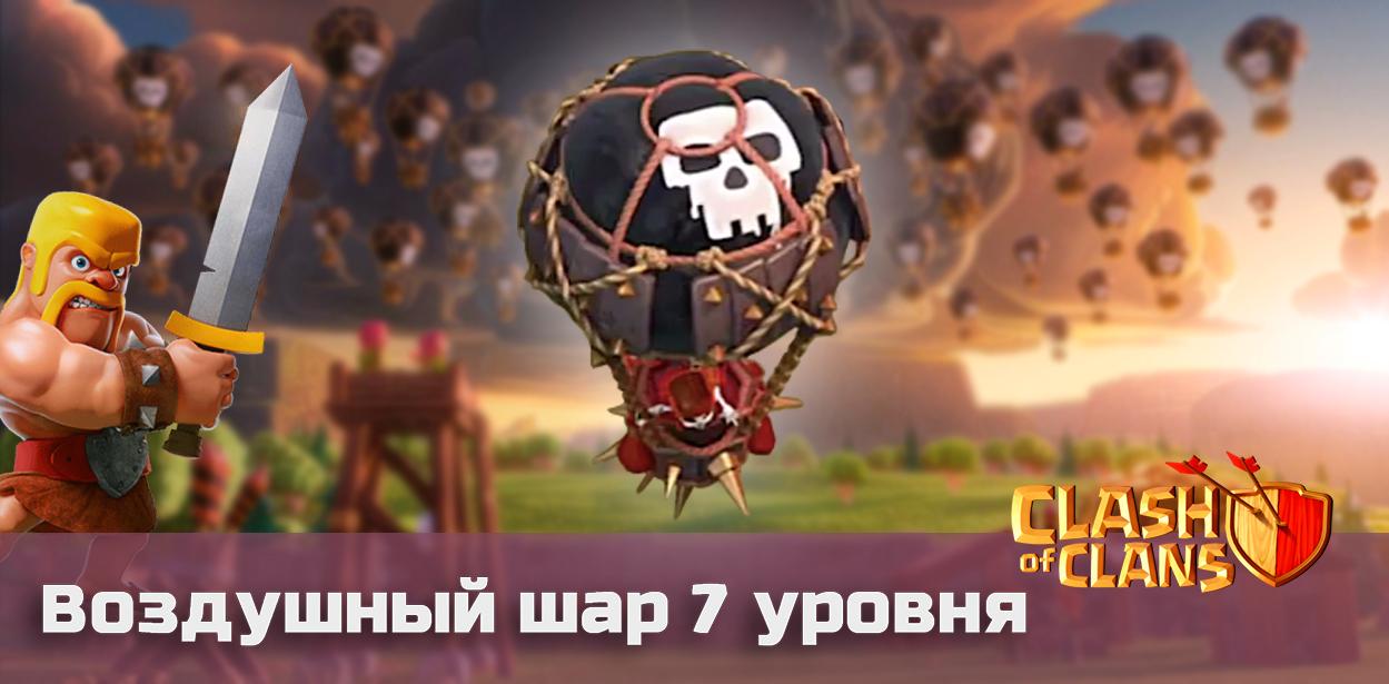 Clash of Clans воздушный шар 7 уровня