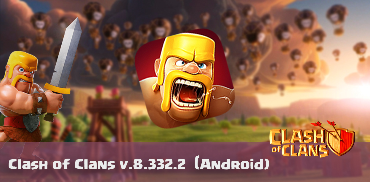 скачать clash of clans 8.332.2