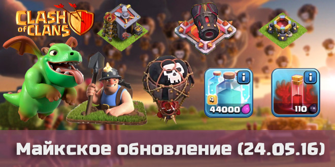 Clash of clans update 24.05.16