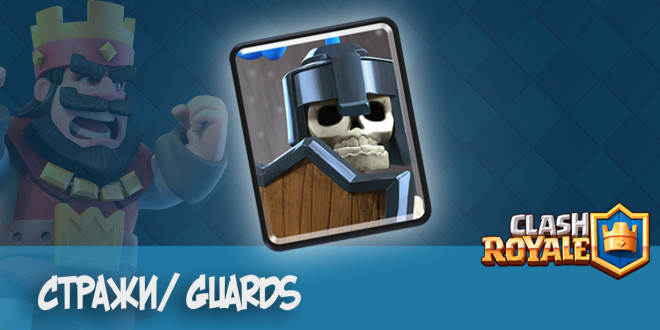 Guards стражи Clash Royale