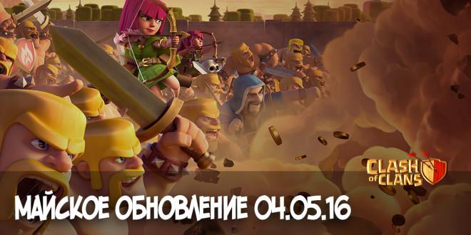 Майское обновление Clash of Clans 04.05.16
