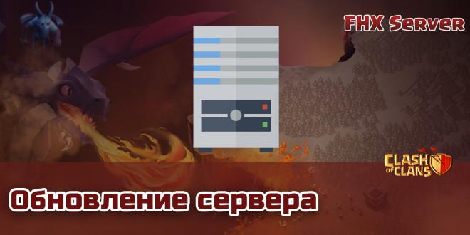Обновление FHX сервера