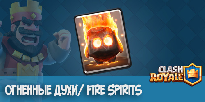 Огненные духи/ Fire Spirits Clash Royale