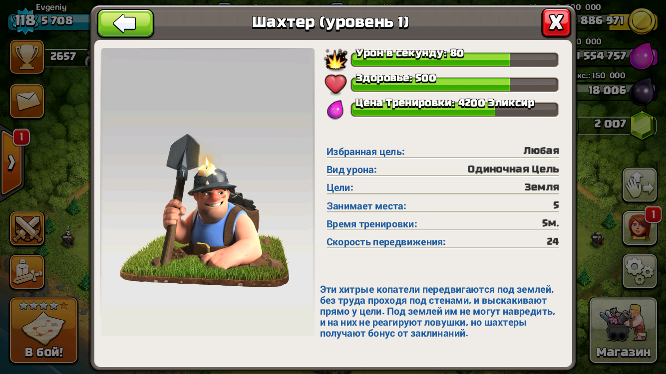 Шахтер Clash of Clans