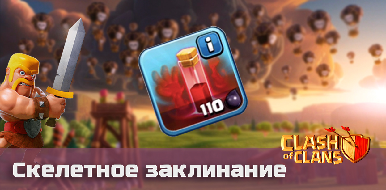 clash of clans скелетное заклинание