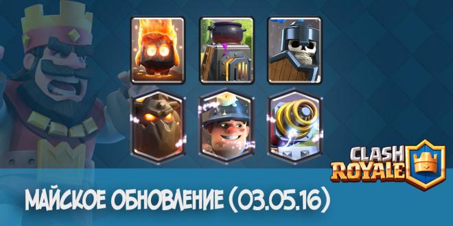 майское обновление clash royale 03.05.16