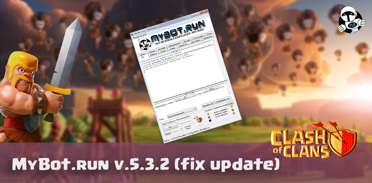 mybotrun 5.3.2 fix