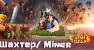 шахтер miner clash of clans