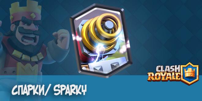 спарки Sparky clash royale