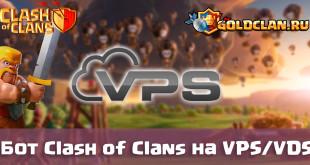Бот Clash of Clans на VPS VDS