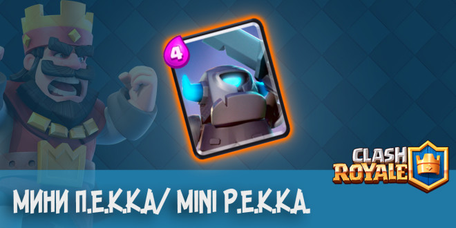 Мини П.Е.К.К.А./ Mini P.E.K.K.A. - Clash Royale