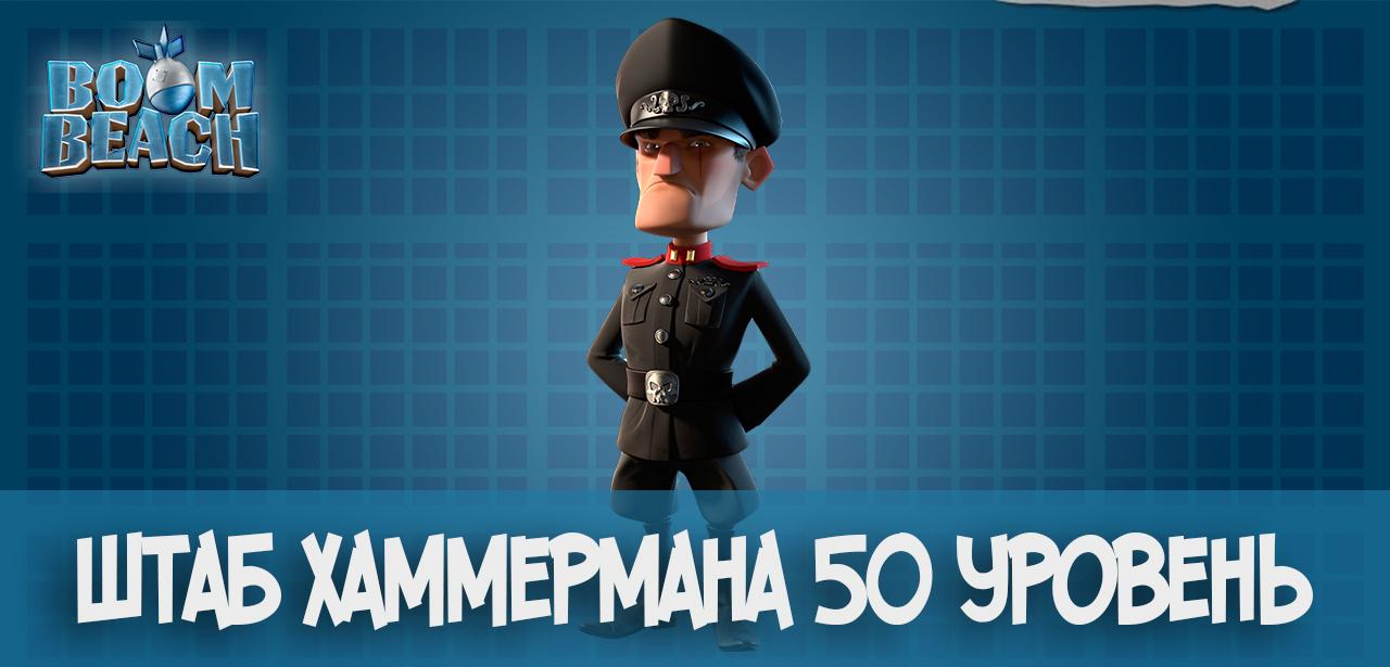 Штаб Хаммермана 50 уровень