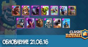 clash royale update 21.06.16
