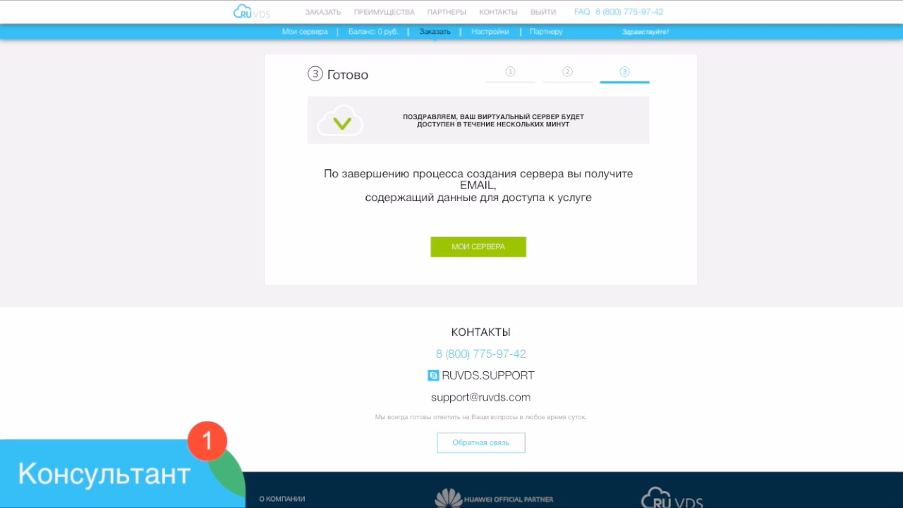 регистрация VDS/VPS