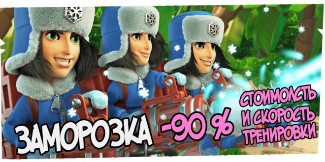 заморозка -90 стоимость и скорость bb