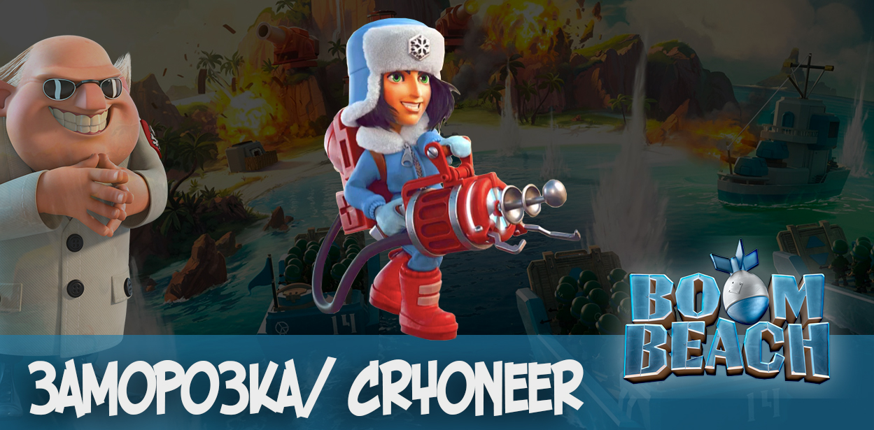 заморозка cryoneer boom beach