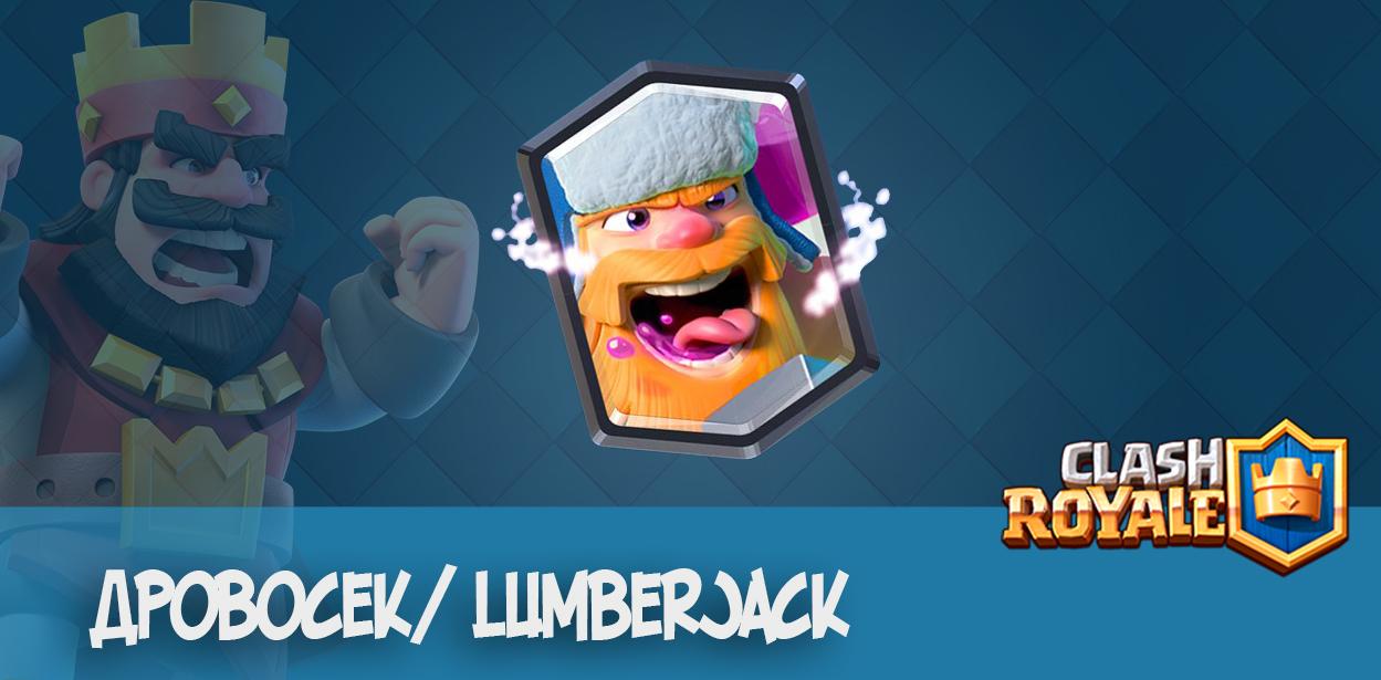 Дровосек Lumberjack - Clash Royale