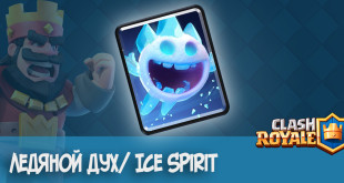 Ледяной Дух Ice Spirit Clash Royale