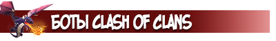 бота clash of clans