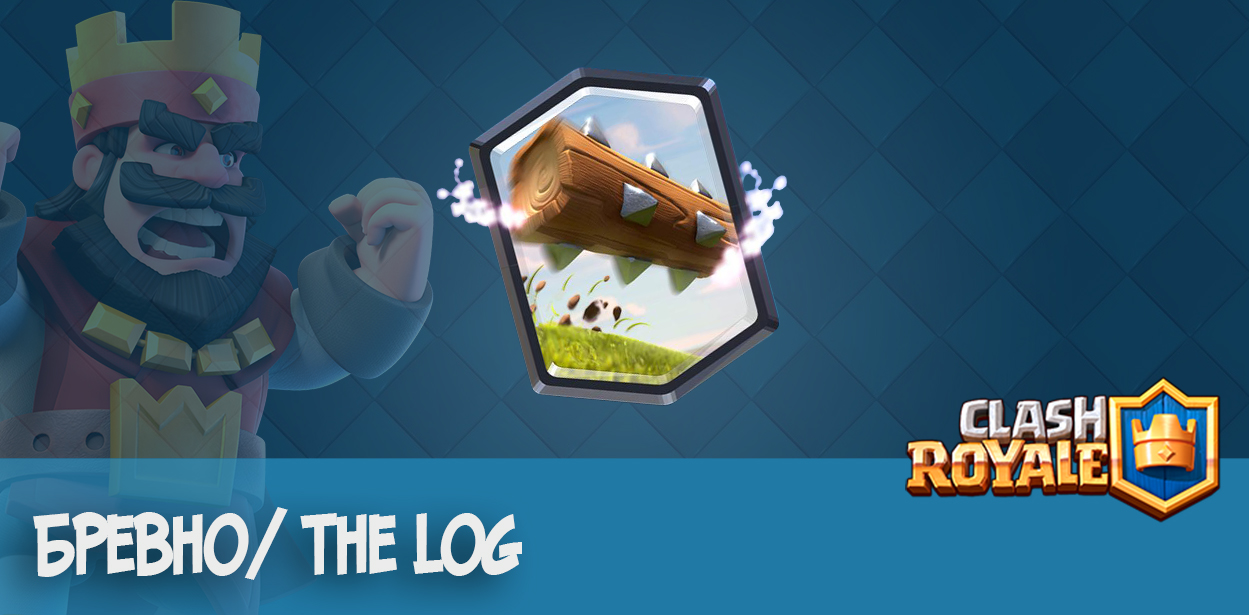 бревно the log clash royale