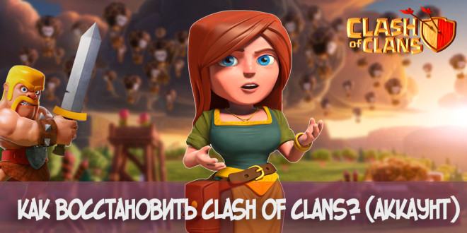 как восстановить clash of clans