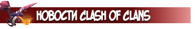 Новости Clash of Clans
