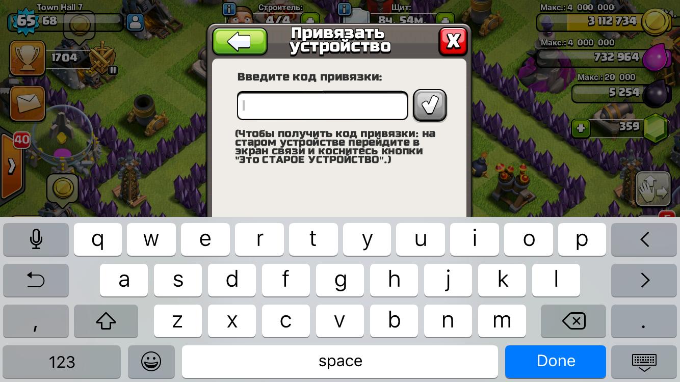 привязать устройство ввод кода clash of clans