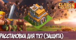 Расстановка ратуша 7 #1