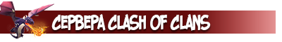 Сервера Clash of Clans