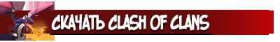 Скачать clash of clans