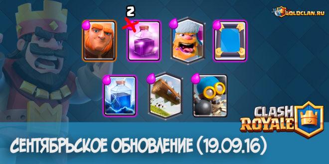 Сентябрьское обновление 19.09.16 Clash Royale