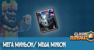 Мега-Миньон/ Mega Minion - Clash Royale