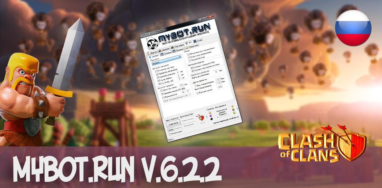 MyBot v.6.2.2 на русском