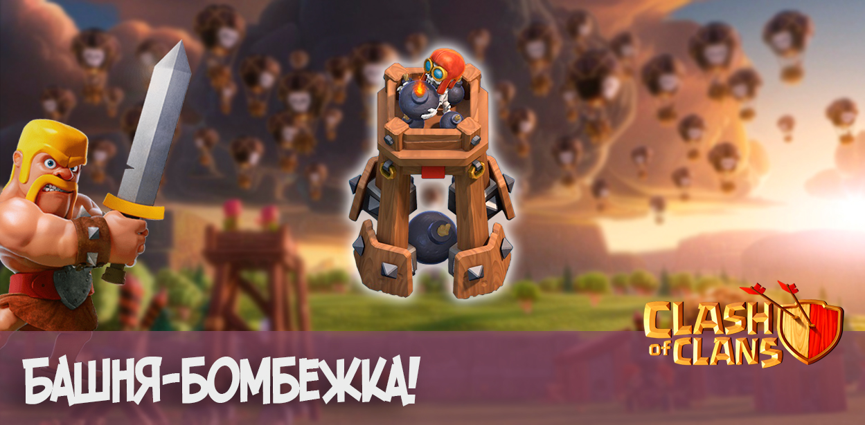 Башня-бомбежка clash of clans