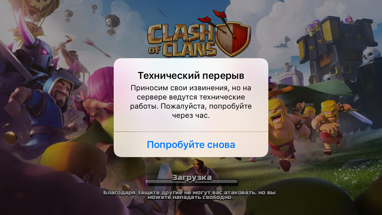 clash of clans 12.10.16