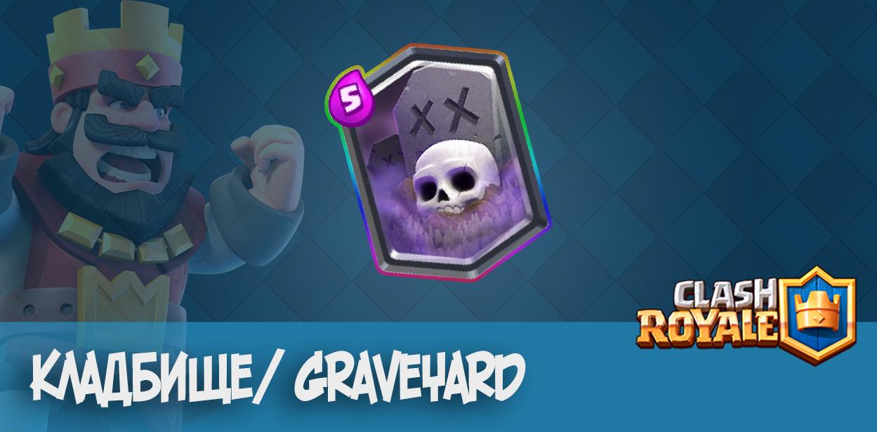 Кладбище /graveyard clash royale