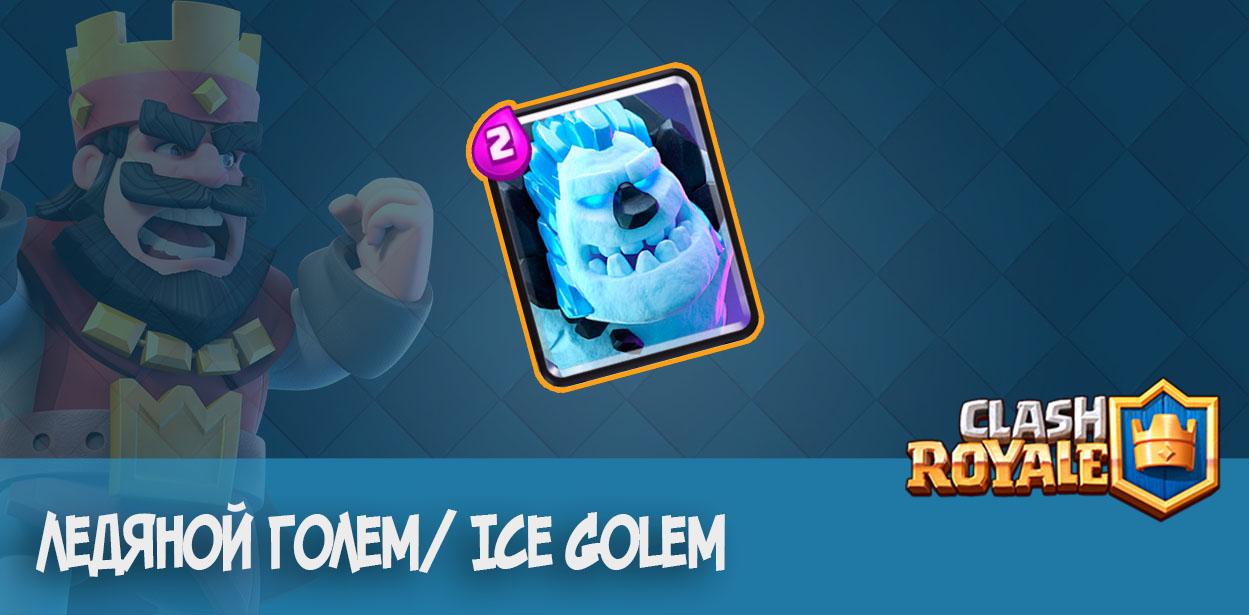Ледяной Голем/ Ice Golem - Clash Royale