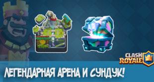 Clash Royale: легендарная арена и сундук!