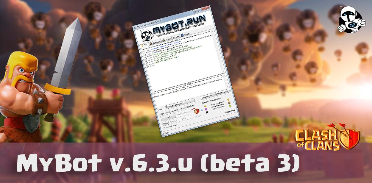 mybot v.6.3.u beta3