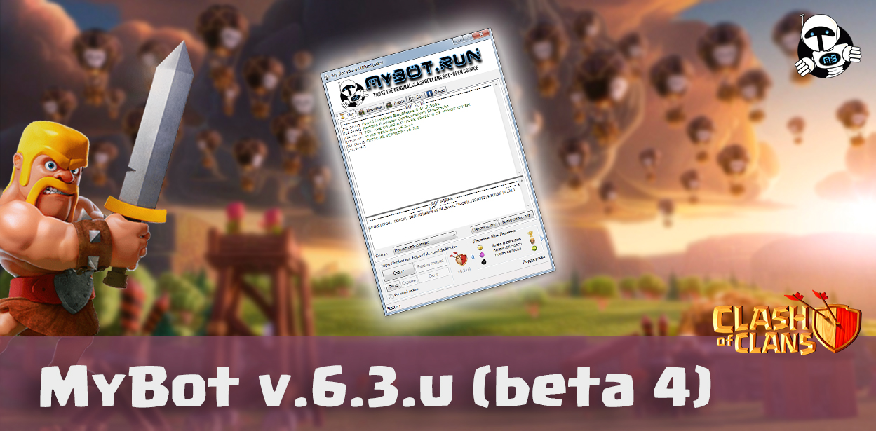 mybot v.6.3.u beta4