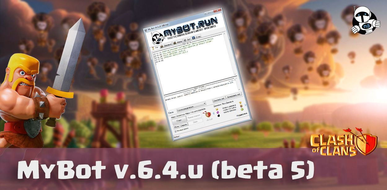 mybot v.6.3.u beta 5