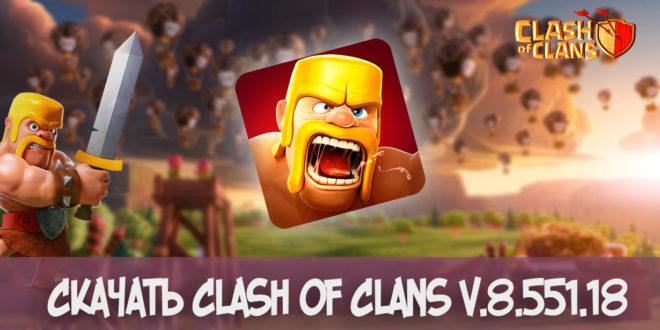 скачать clash of clans v.8.551.18