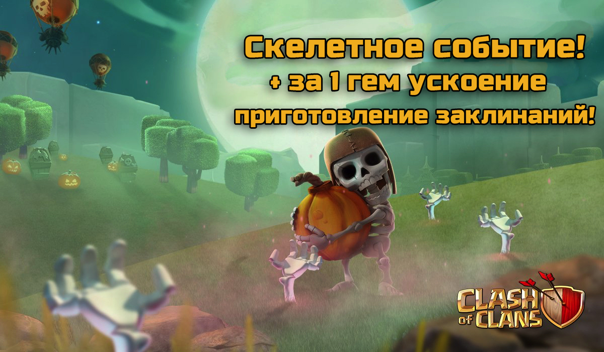 Clash of Clans Halloween 2016