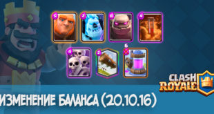 clash royale update 20.10.16