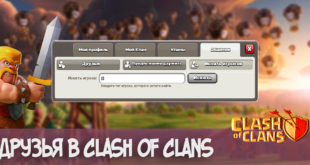 Друзья в Clash of Clans