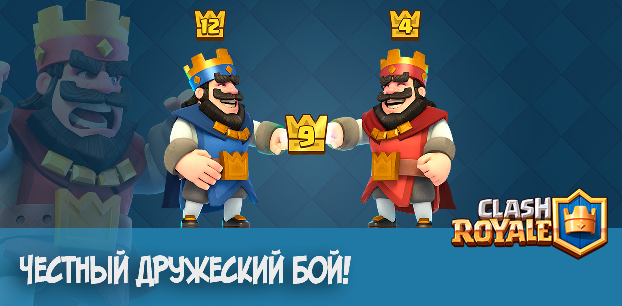 Честные дружеские бои Clash Royale