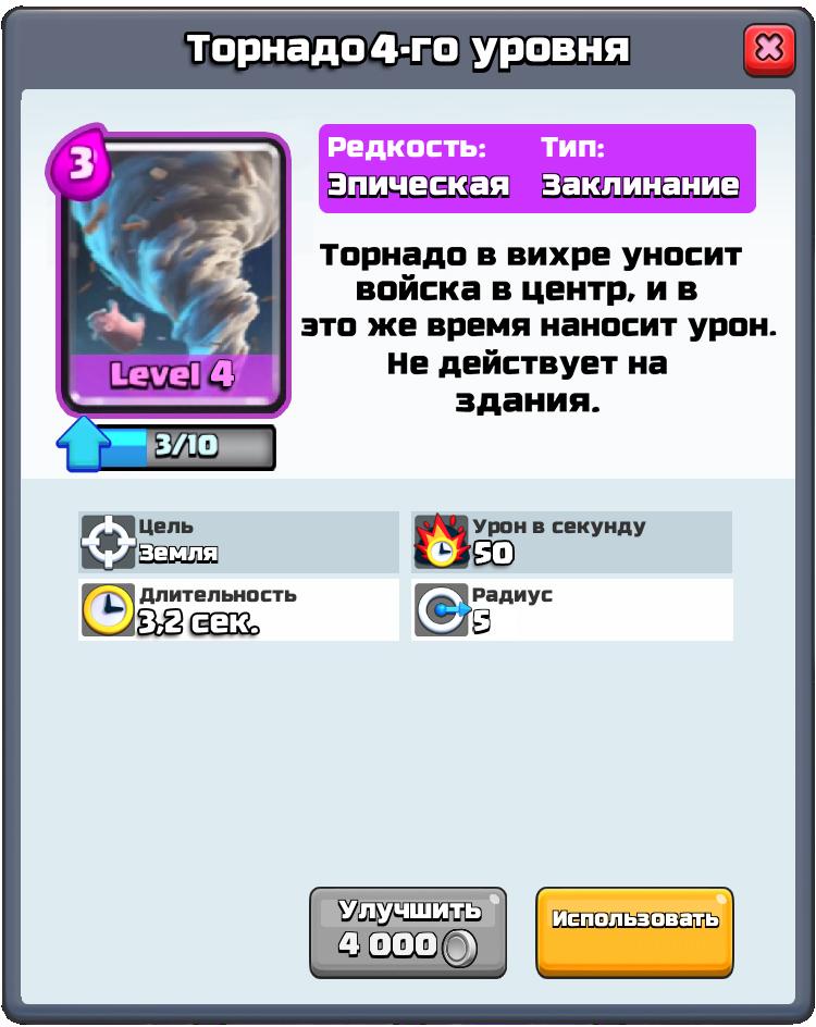 Торнадо информация Clash Royale