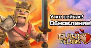 Clash of Clans обновление 12.10.16