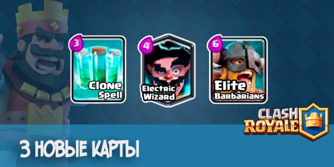 3 новые карты Clash Royale