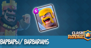 Варвары/ Barbarians - Clash Royale